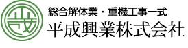 平成興業株式会社