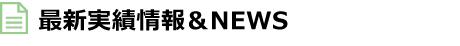 最新実績情報&NEWS