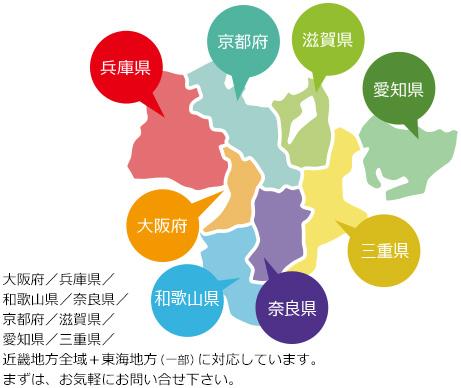 大阪府/兵庫県/和歌山県/奈良県/京都県/滋賀県近畿地方全域に対応しています。まずは、お気軽にお問い合せ下さい。